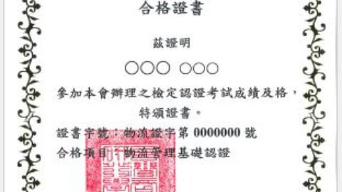 「物流管理初階認證」證照更名公告