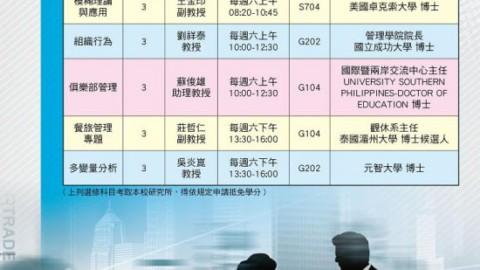 【北區】(萬能科技大學) 物流管理基礎檢定